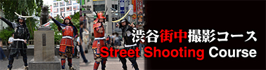 Shibuya Street Shooting Course