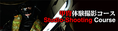 Samurai Armor Studio-shooting Course