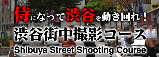 Shibuya Street-shooting course