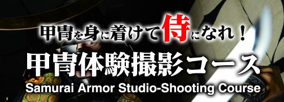 experience 体験 サムライアーマーフォトスタジオ samurai armor